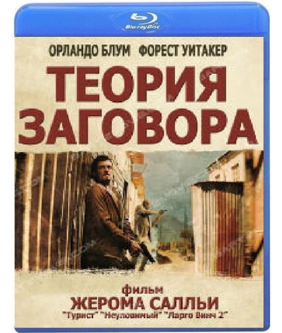 Теория заговора [Blu-ray]
