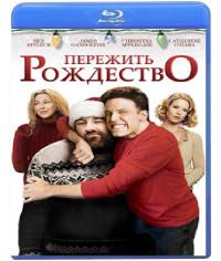Пережить Рождество [Blu-ray]