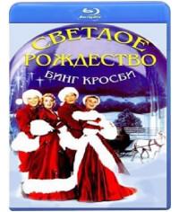 Светлое Рождество [Blu-ray]