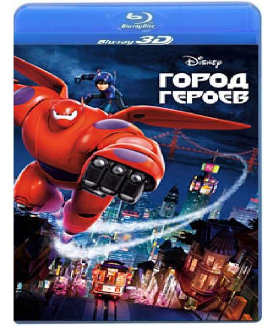 Город героев [3D Blu-ray]