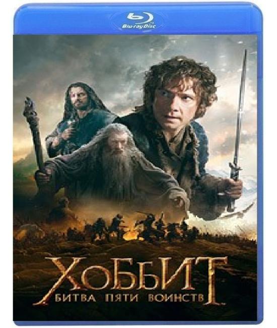 Хоббит: Битва пяти воинств [Blu-ray]