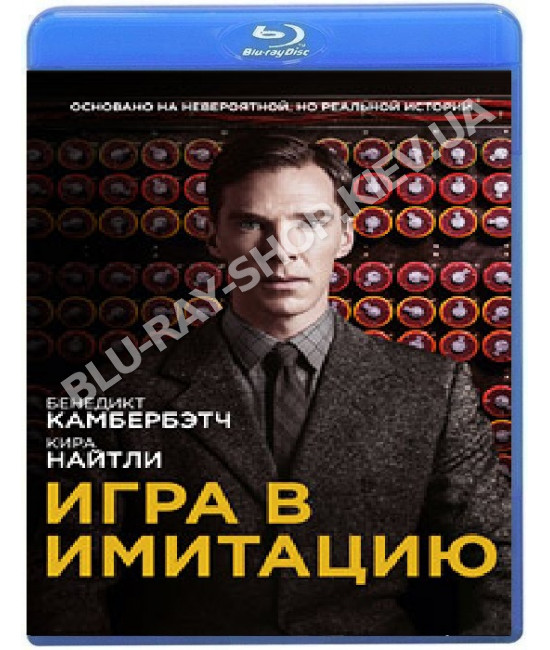 Игра в имитацию [Blu-ray]