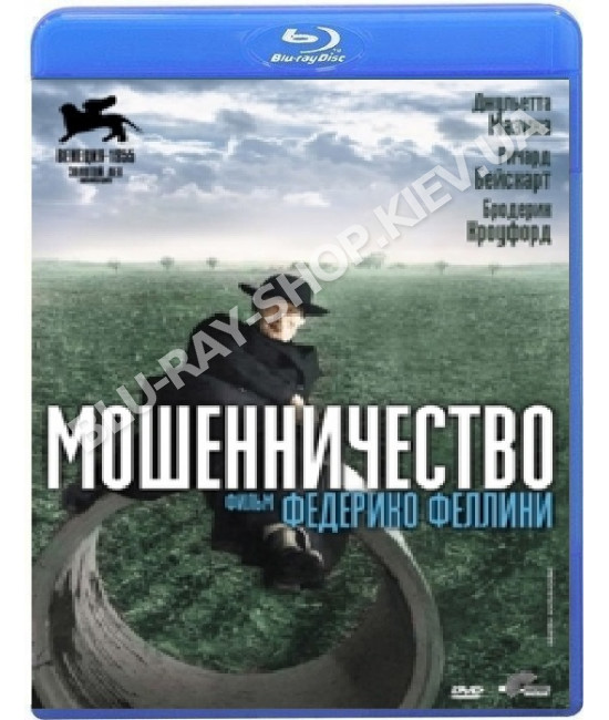 Мошенничество [Blu-ray]