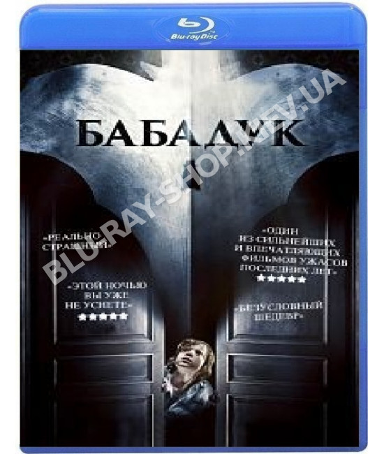 Бабадук [Blu-ray]