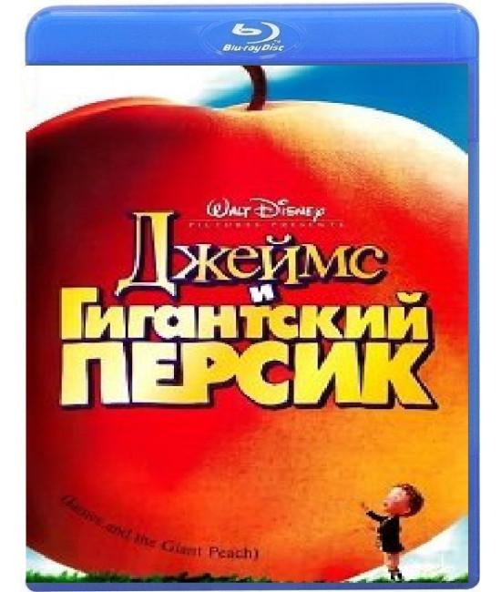 Джеймс и гигантский персик [Blu-ray]