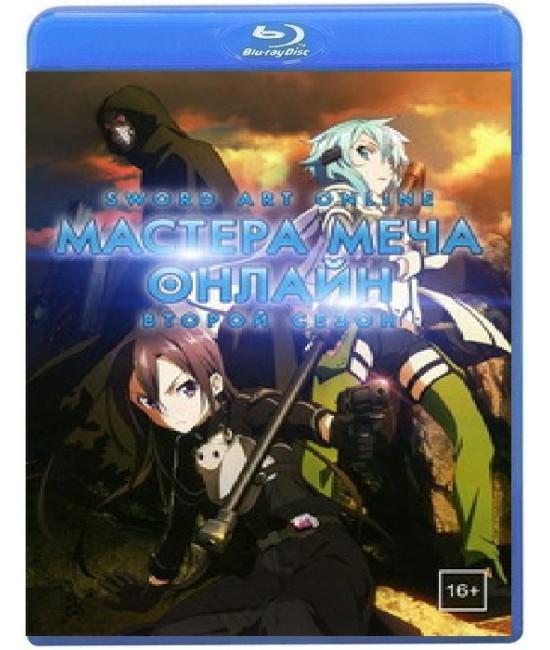 Мастера меча онлайн (1-2 сезон) [2 Blu-ray]