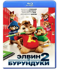 Элвин и бурундуки 2 [Blu-ray]