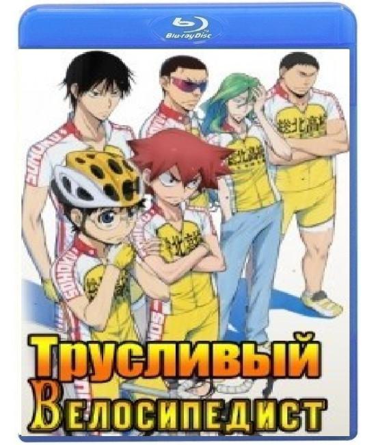 Трусливый велосипедист (1-2 сезон) [2 Blu-ray]