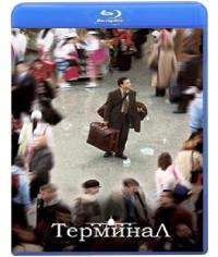 Терминал [Blu-ray]