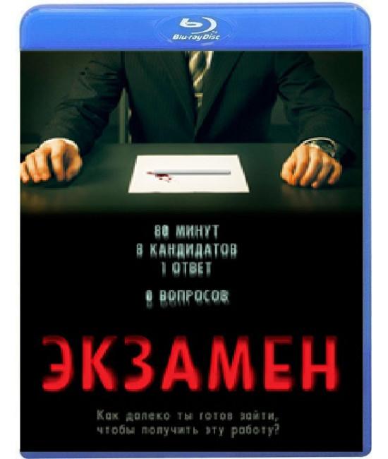 Экзамен [Blu-ray]