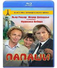 Папаши [Blu-ray]