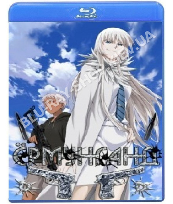 Ёрмунганд (1-2 сезон) [Blu-ray]
