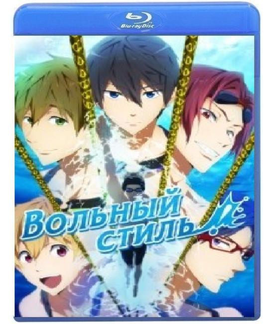 Вольный стиль! (1-2 сезон) [Blu-ray]