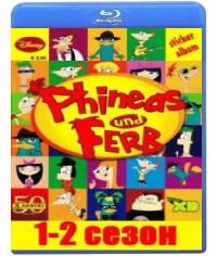 Финес и Ферб (1-2 сезон) [2 Blu-ray]