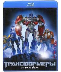 Трансформеры: Прайм (1-3 сезон) [3 Blu-ray]