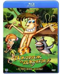 Джордж из джунглей (1 сезон) [Blu-ray]