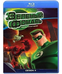 Зеленый Фонарь (1 сезон) [Blu-ray]