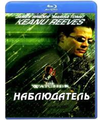 Наблюдатель [Blu-ray]