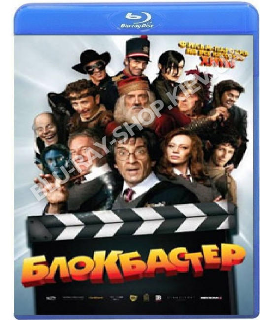 Блокбастер [Blu-ray]