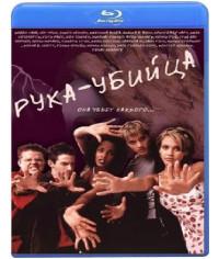 Рука-убийца [Blu-ray]