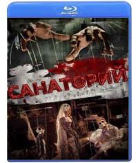 Санаторий [Blu-ray]
