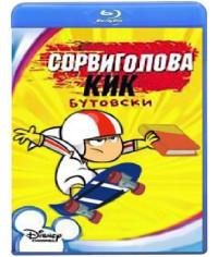 Сорвиголова Кик Бутовски (1 сезон) [Blu-ray]