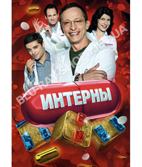 Интерны 1-14 [14 DVD]