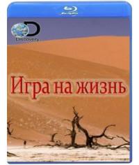Игра на жизнь (1-2 сезон) [2 Blu-ray]