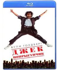 Джек-попрыгунчик [Blu-ray]