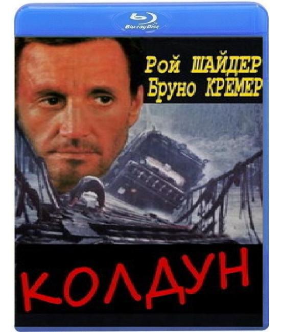Колдун [Blu-ray]