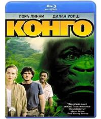 Конго [Blu-ray]
