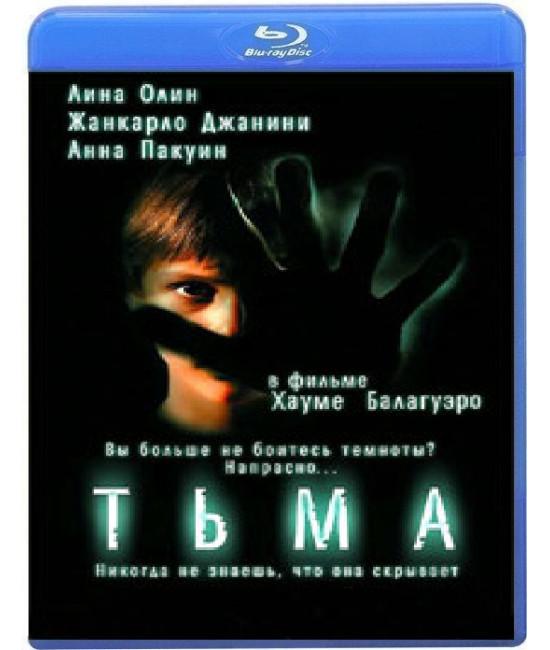 Тьма [Blu-ray]
