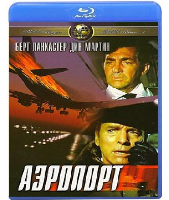Аэропорт[Blu-ray]