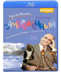 Замороженный[Blu-ray]