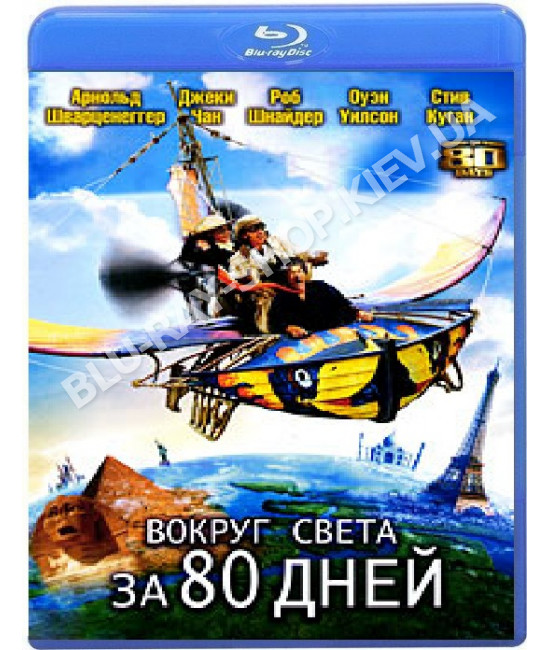 Вокруг Света за 80 Дней [Blu-Ray]
