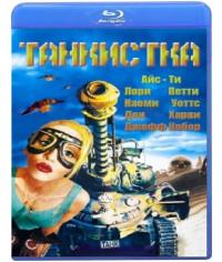 Танкистка (Девушка-танк, Девушка на танке) [Blu-ray]