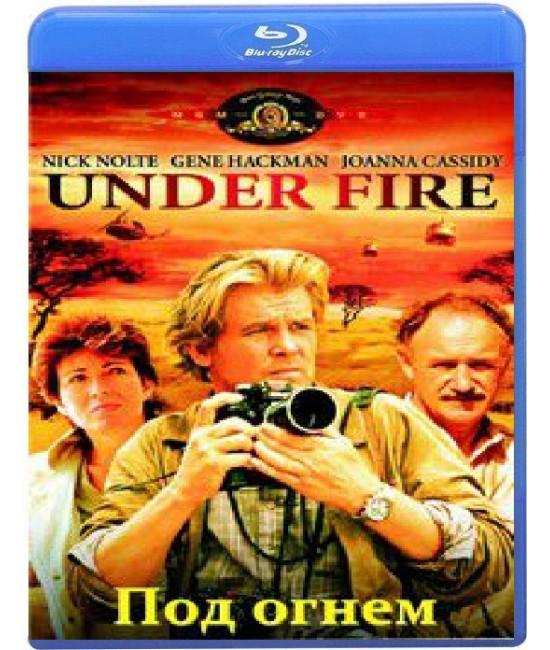 Под огнем [Blu-ray]