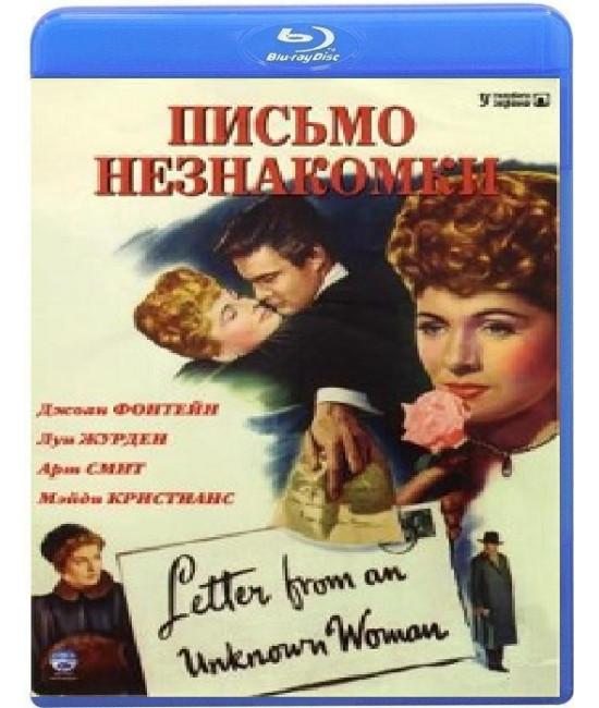 Письмо от неизвестной женщины (Письмо незнакомки) [Blu-ray]