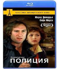 Полиция [Blu-ray]