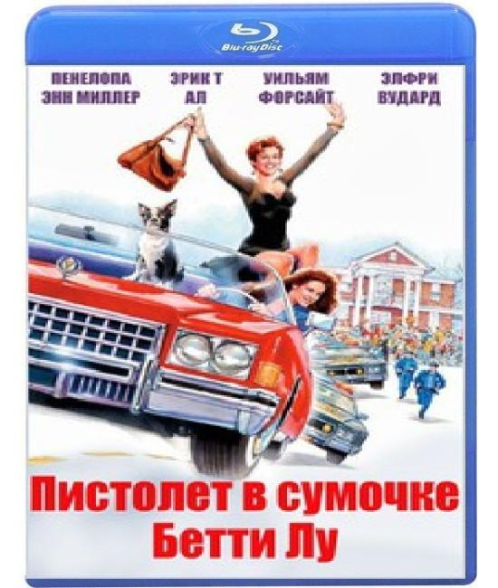 Пистолет в сумочке Бетти Лу [Blu-ray]