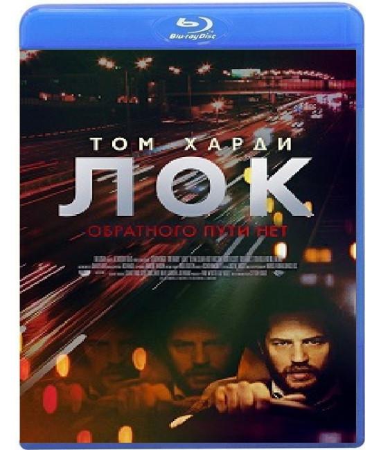Лок [Blu-ray]