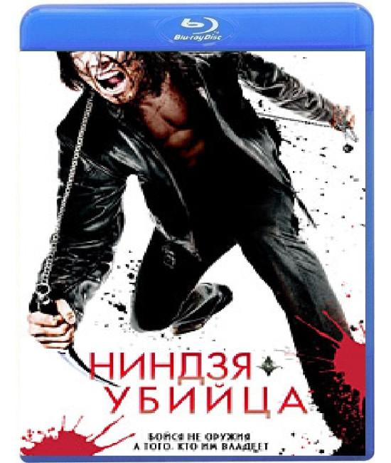 Ниндзя-убийца [Blu-ray]