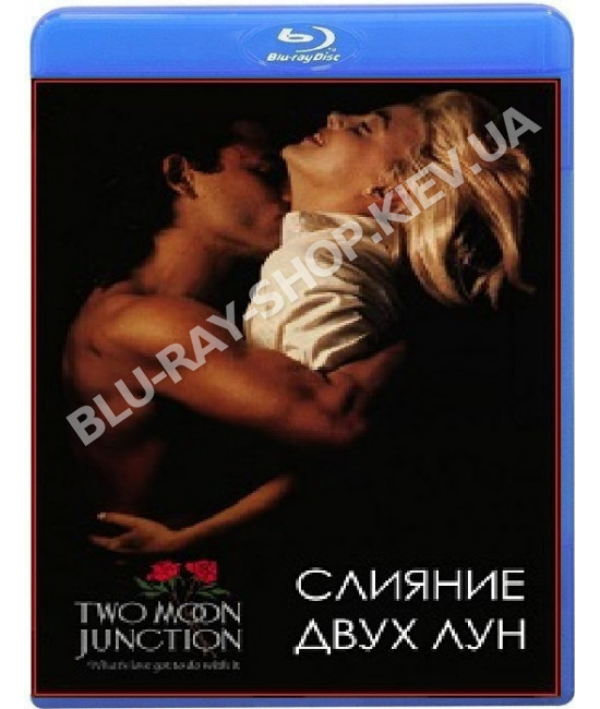 Слияние двух лун [Blu-ray]