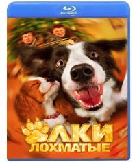 Ёлки лохматые [Blu-ray]