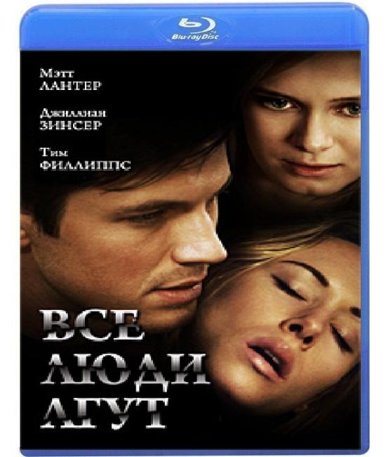 Все люди лгут [Blu-ray]