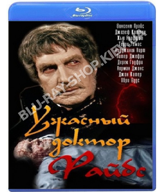 Ужасный доктор Файбс [Blu-ray]