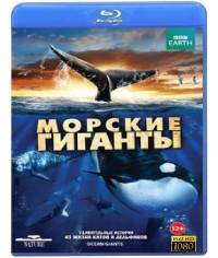 BBC. Морские гиганты (3 серии) [Blu-ray]