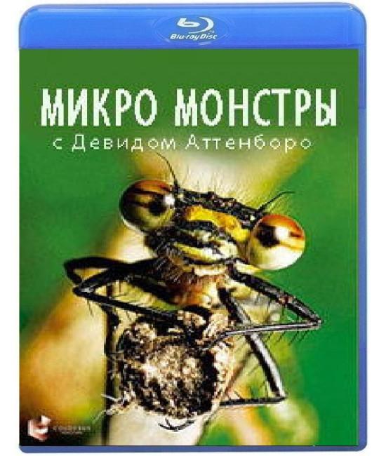 Микро Монстры с Дэвидом Аттенборо (6 серий) [Blu-ray]