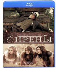Сирены [Blu-ray]