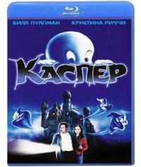 Каспер [Blu-ray]
